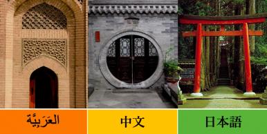 Immagine locandina orientamento studio lingue orientali DISUF bicocca